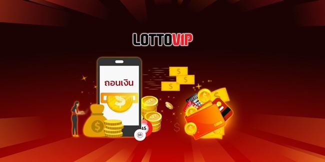 Lottovip-เว็บหวยฝากถอนง่าย