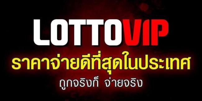 Lottovip-เว็บหวยเจ้าเก่าจ่ายไม่อั้น