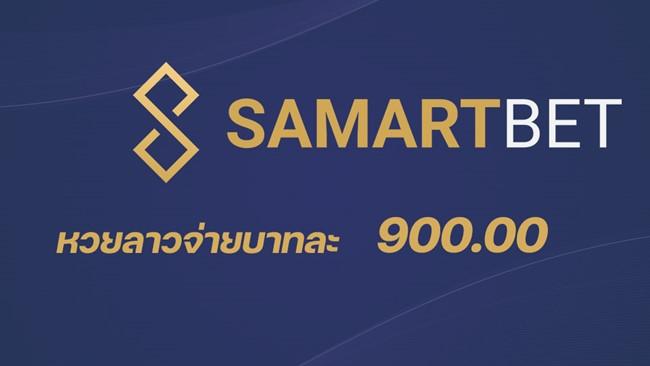 Samartbet-เว็บหวยจ่ายหนักกับหวยลาว